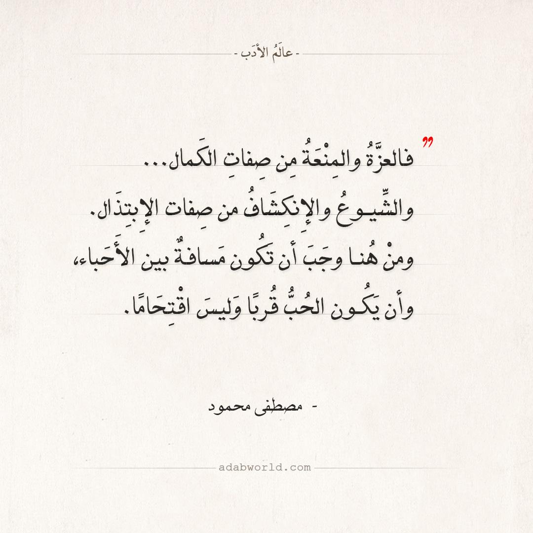 اقتباسات مصطفى محمود - الحب قرب وليس اقتحام