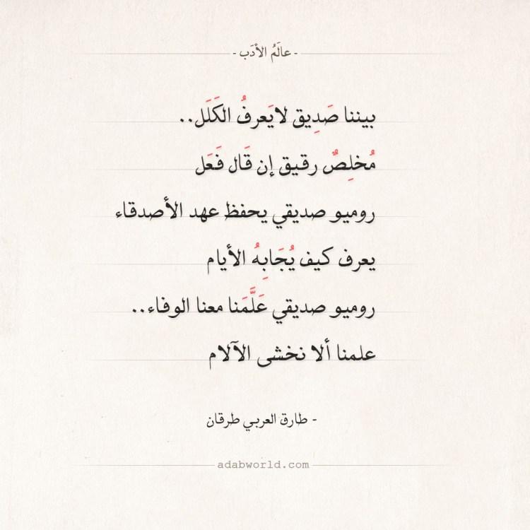 طارق العربي طرقان - عهد الأصدقاء