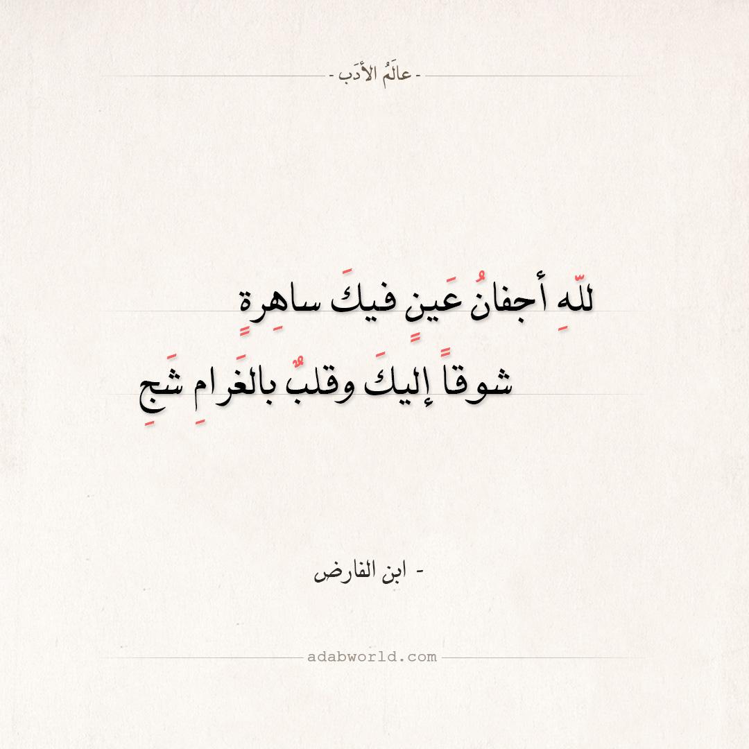 شعر ابن الفارض - لله أجفان عين فيك ساهرة