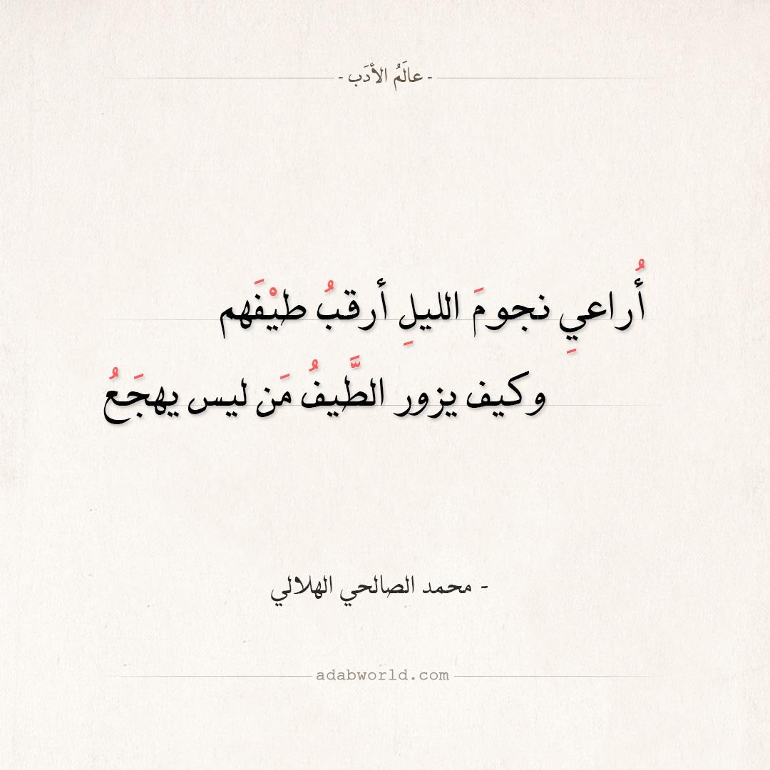 شعر محمد الصالحي الهلالي - أراعي نجوم الليل أرقب طيفهم