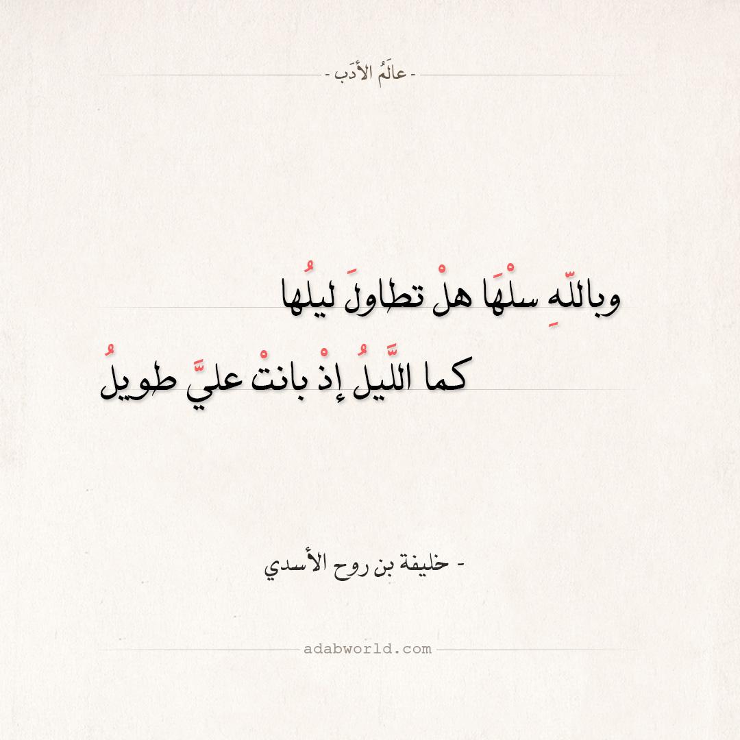 شعر خليفة بن روح الأسدي - ألا يا خليل النفس إن جئت أرضها