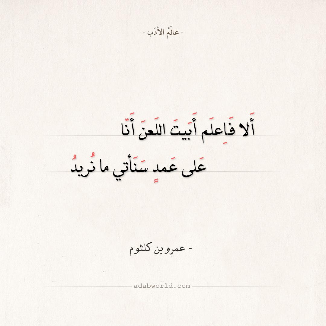شعر عمرو بن كلثوم - ألا فاعلم أبيت اللعن أنا