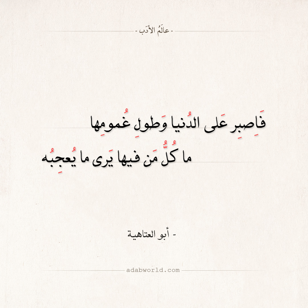 شعر أبو العتاهية - فاصبر على الدنيا وطول غمومها