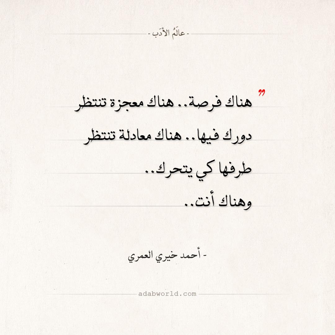 اقتباسات أحمد خيري العمري - هناك فرصة