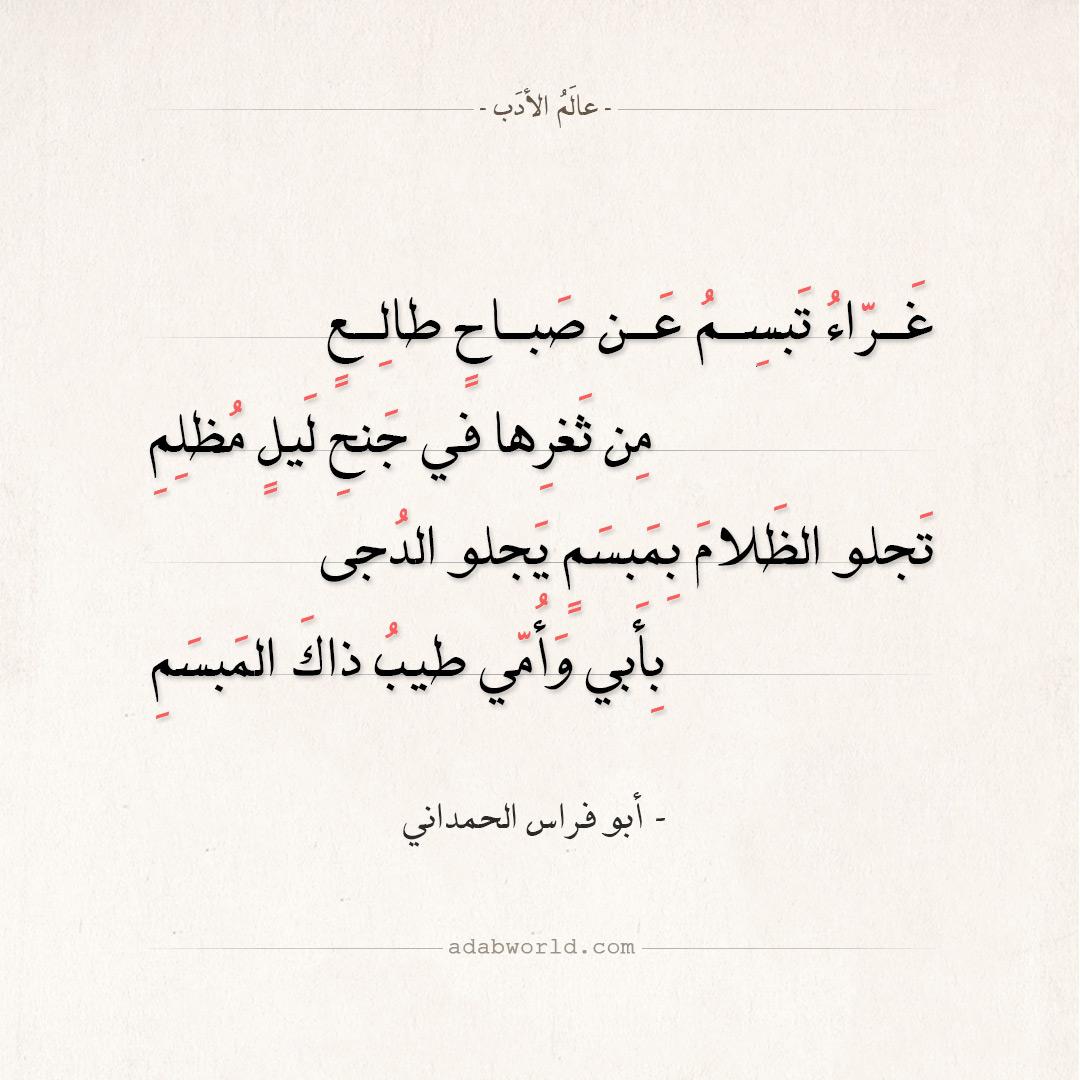 شعر أبو فراس الحمداني - بأبي وأمي طيب ذاك المبسم