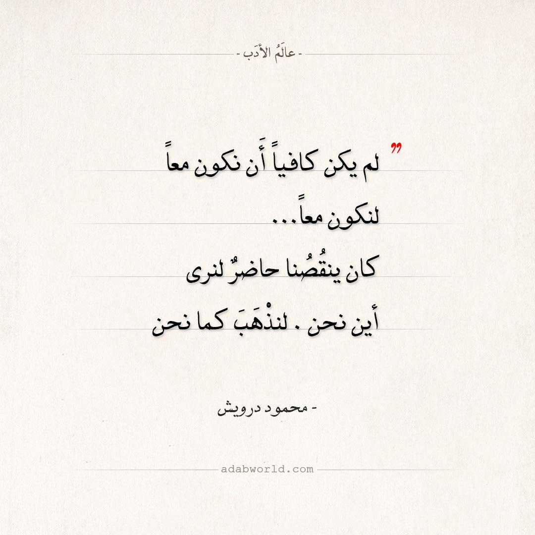 شعر محمود درويش - لنذهب معا