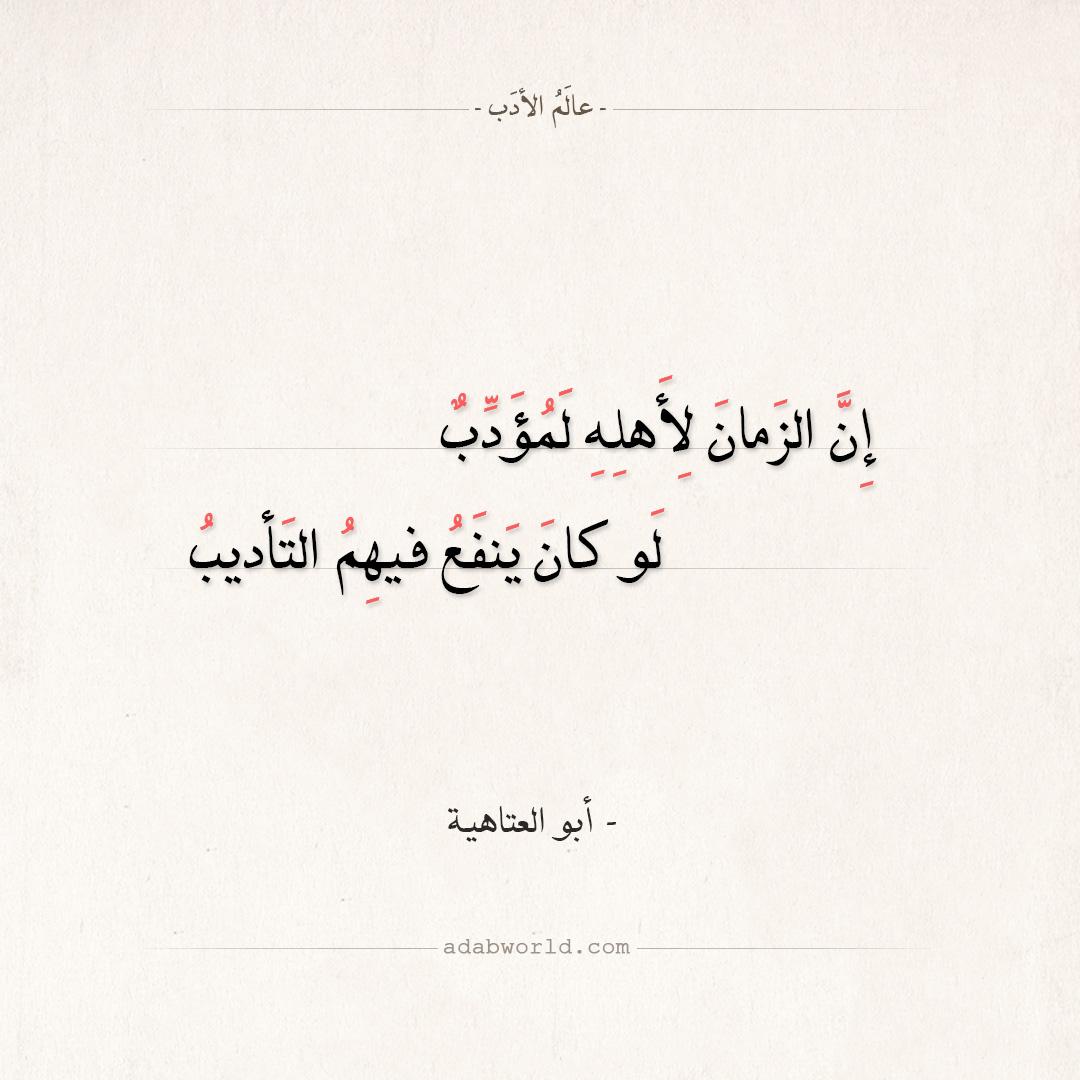 شعر أبو العتاهية - إن الزمان لأهله لمؤدب