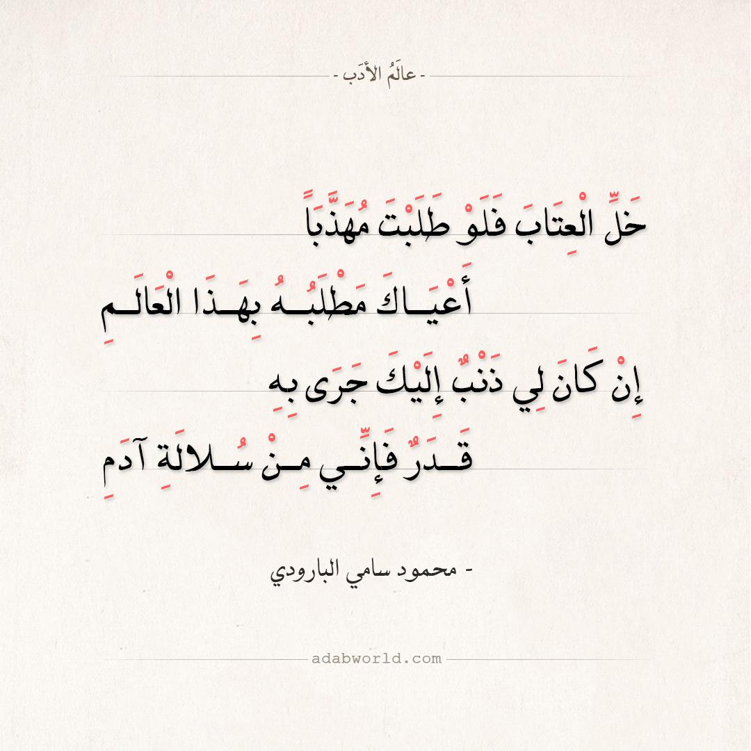 شعر محمود سامي البارودي - خل العتاب فلو طلبت مهذبا