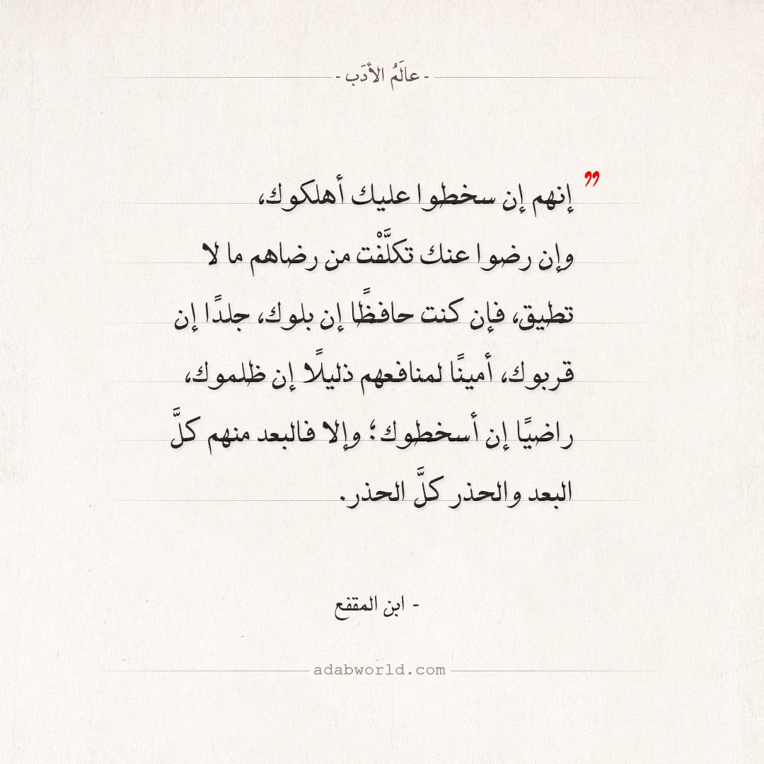 اقتباسات ابن المقفع - عن مصاحبة الملوك