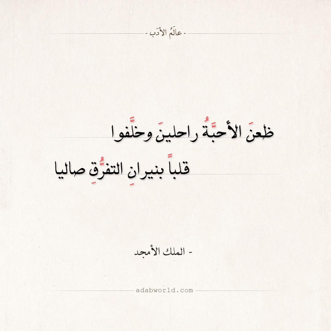 شعر الملك الأمجد - ظعن الأحبة راحلين وخلفوا
