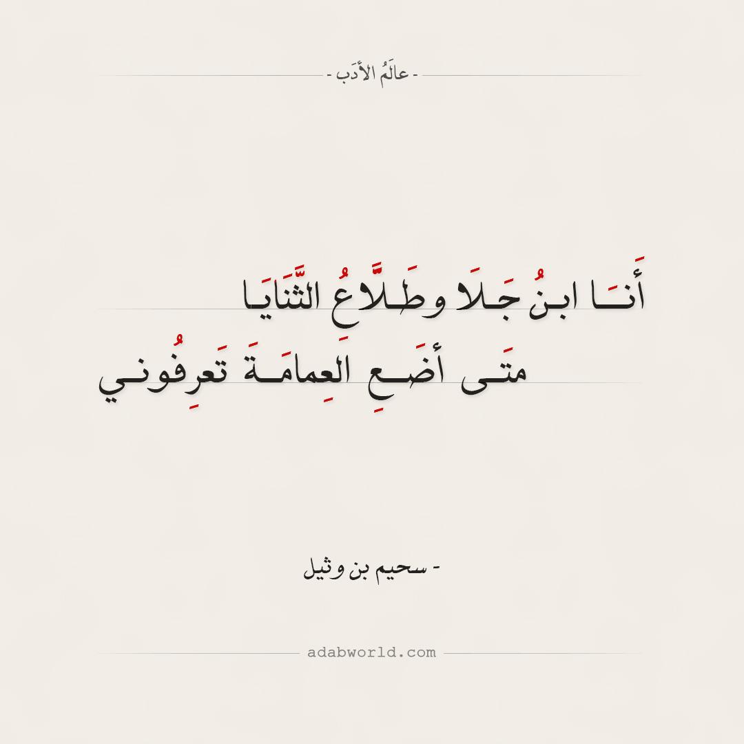 شرح قصيدة - انا ابن جلا وطلاع الثنايا