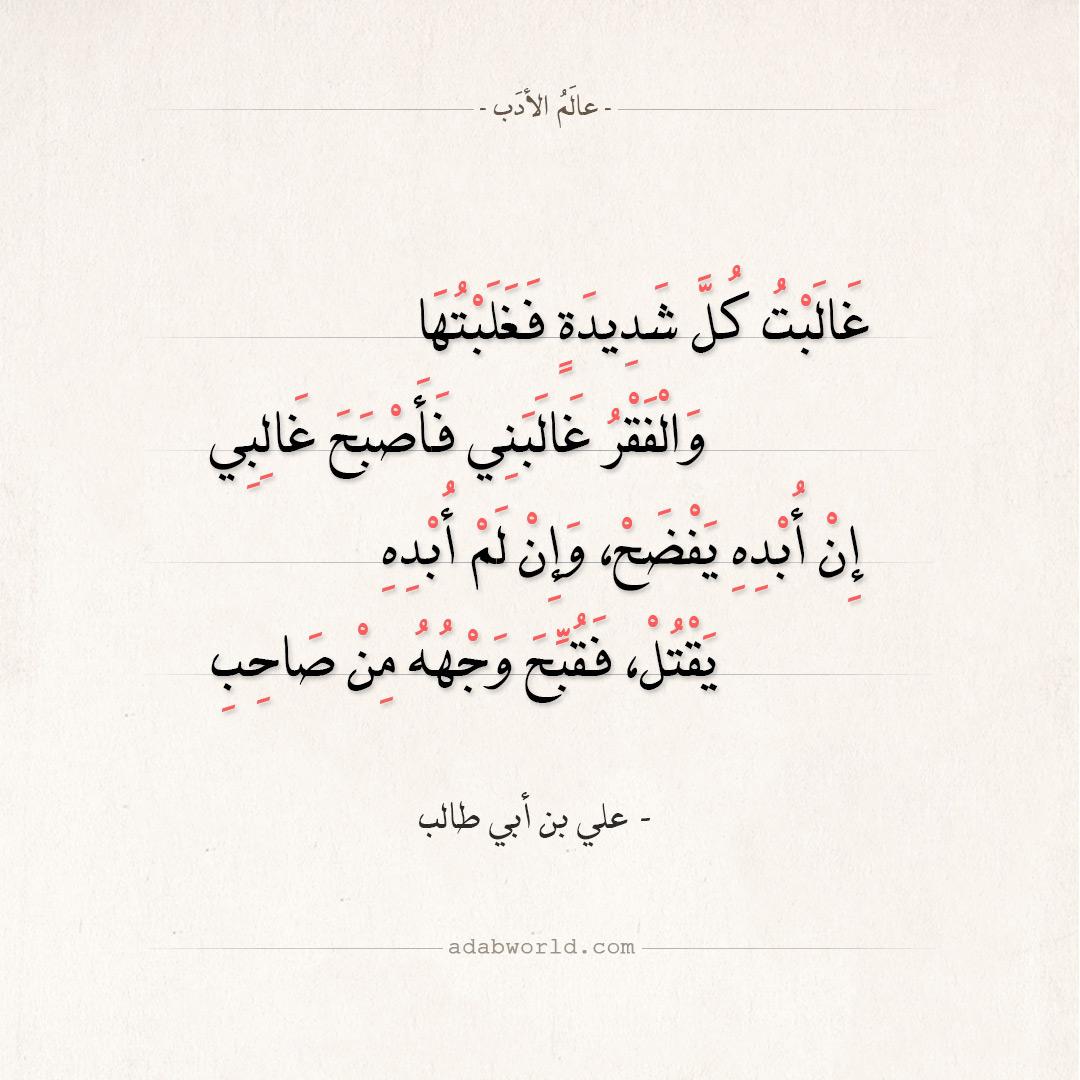 أجمل أشعار علي ابن ابي طالب في الحكمة والأخلاق عالم الأدب