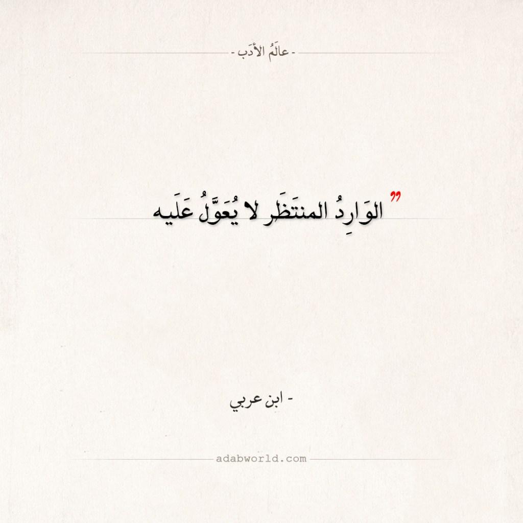 اقتباسات ابن عربي - الوارد المنتظر