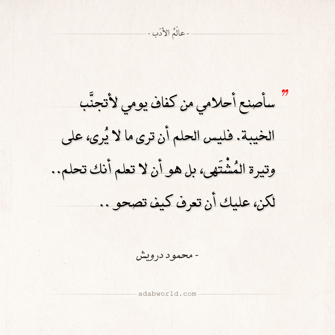 اقتباسات محمود درويش - سأصنع أحلامي