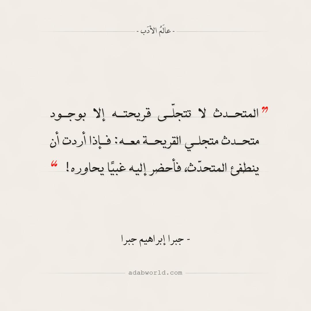 اقتباسات جبرا إبراهيم جبرا - إذا أردت أن ينطفئ المتحدّث