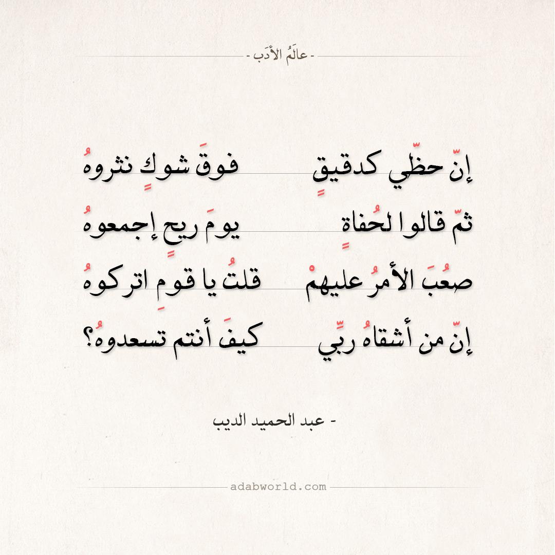 شعر عبد الحميد الديب - إن حظي كدقيقٍ