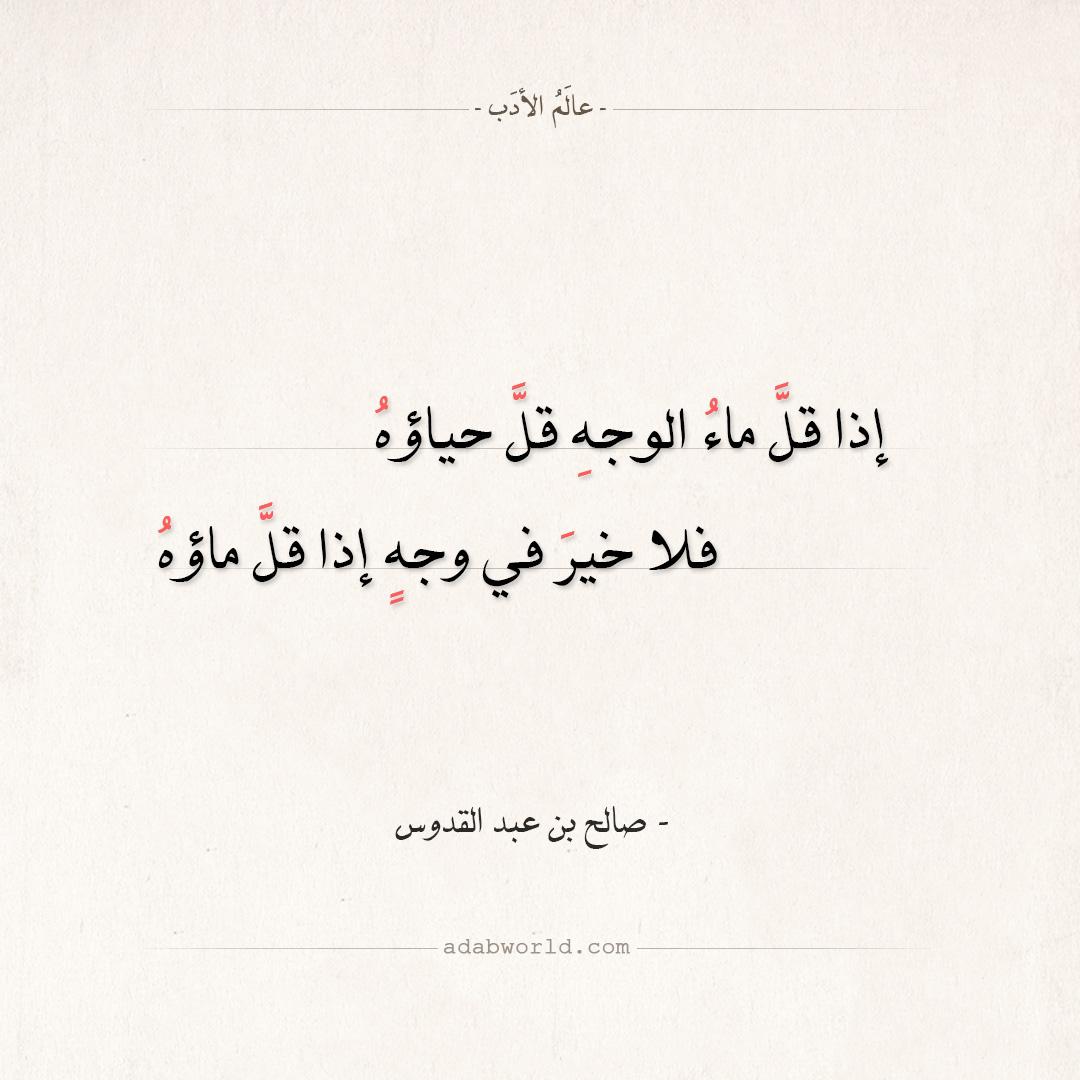 شعر صالح بن عبد القدوس - إذا قل ماء الوجه قل حياؤه