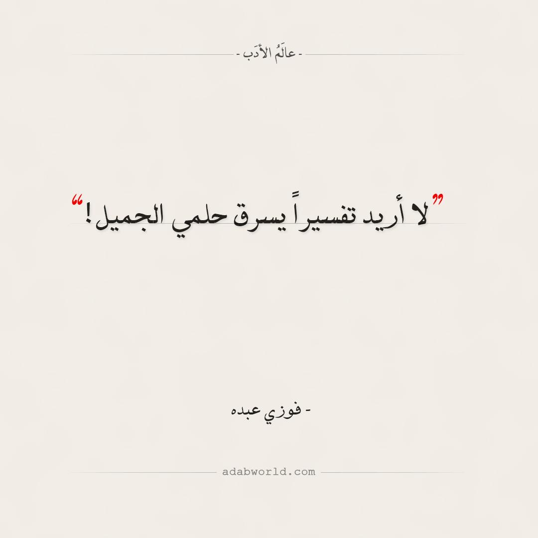 اقتباسات فوزي عبده - تفسير حلم