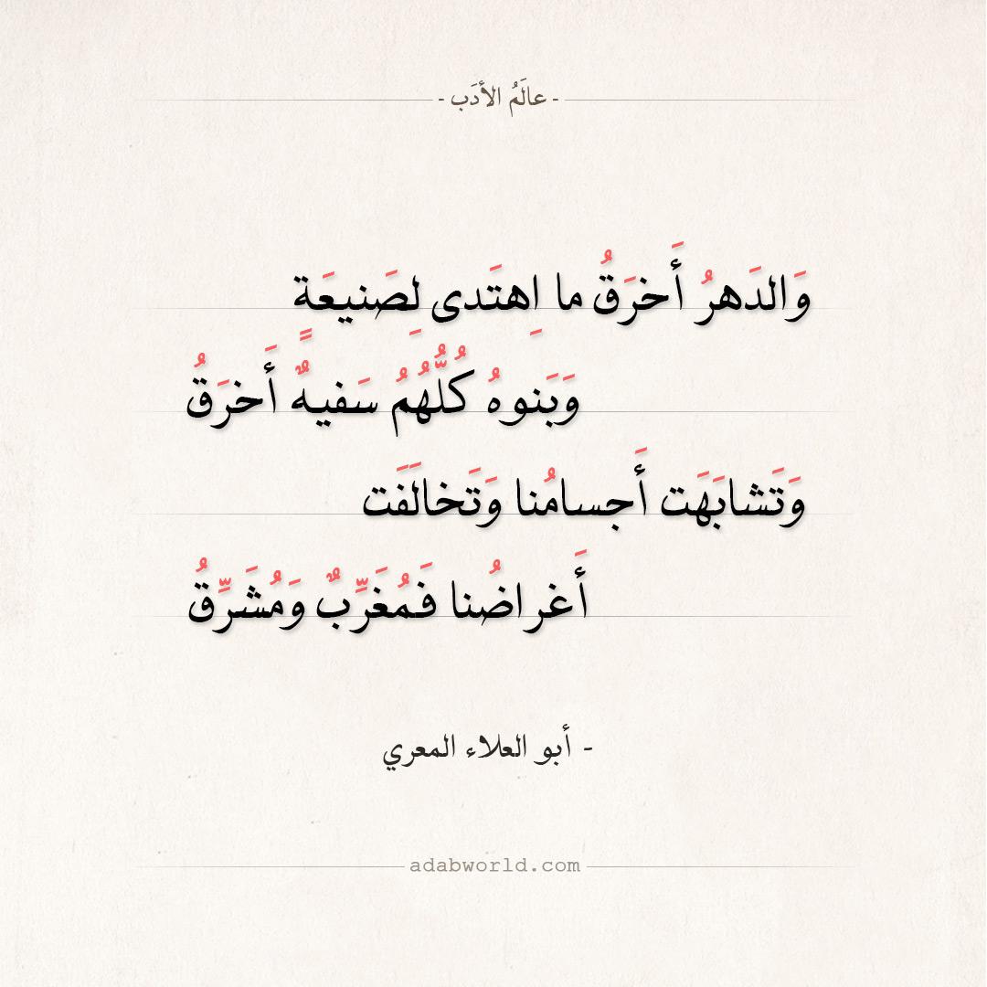 شعر أبو العلاء المعري - والدهر أخرق ما اهتدى لصنيعة