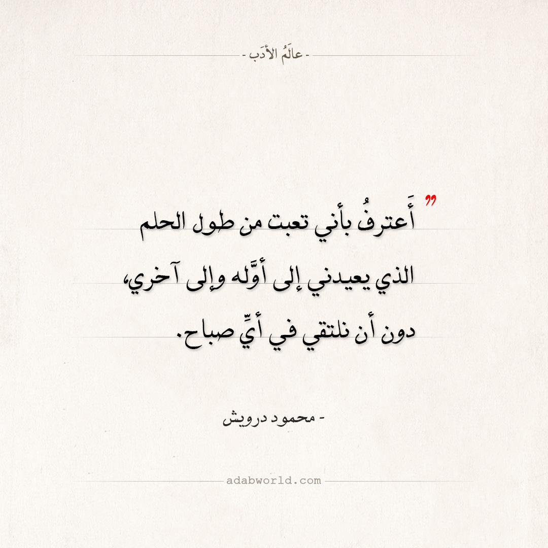 اقتباسات محمود درويش - طول الحلم