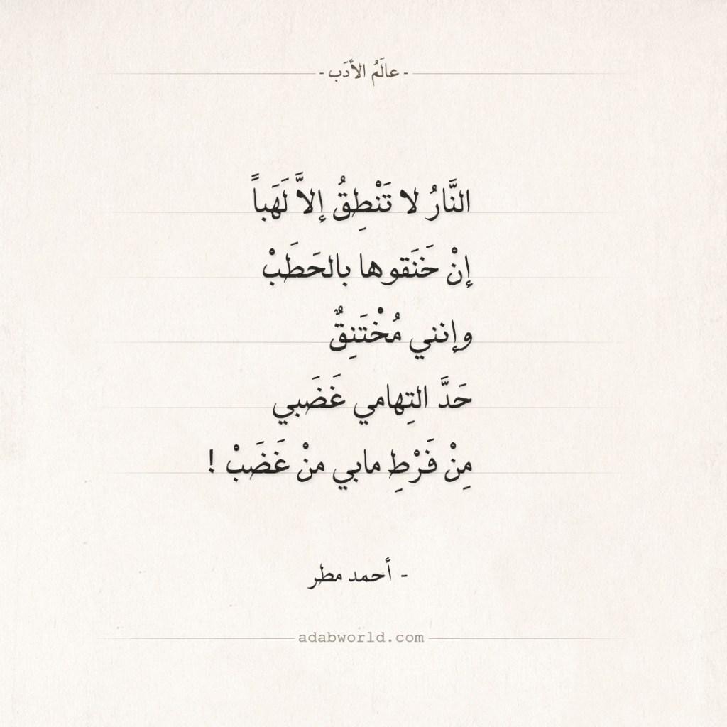 شعر أحمد مطر - النار لا تنطق إلا لهبا