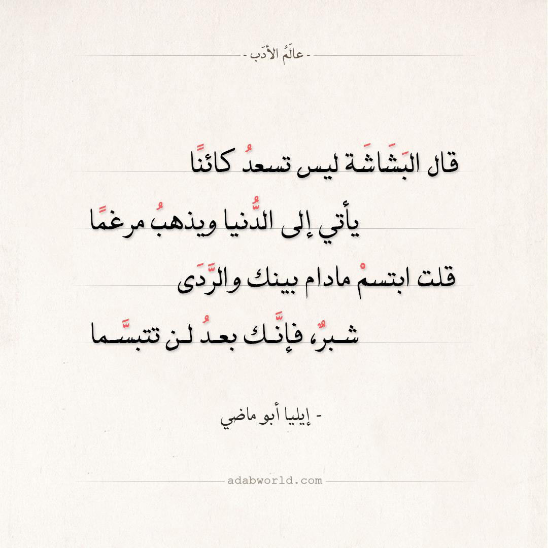 شعر إيليا أبو ماضي - قال البشاشة ليس تسعد كائنا