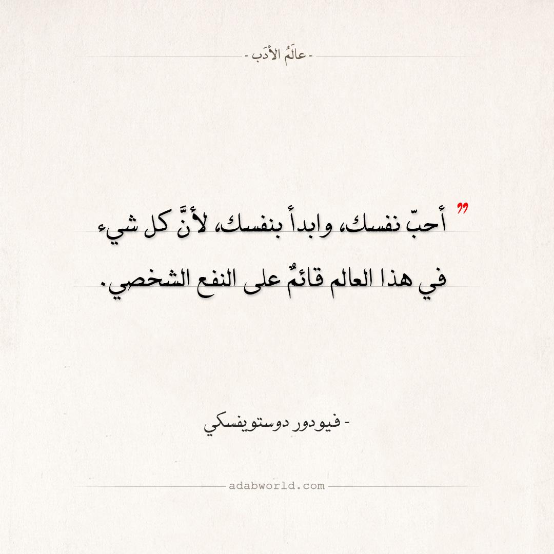 اقتباسات دوستويفسكي - أحب نفسك