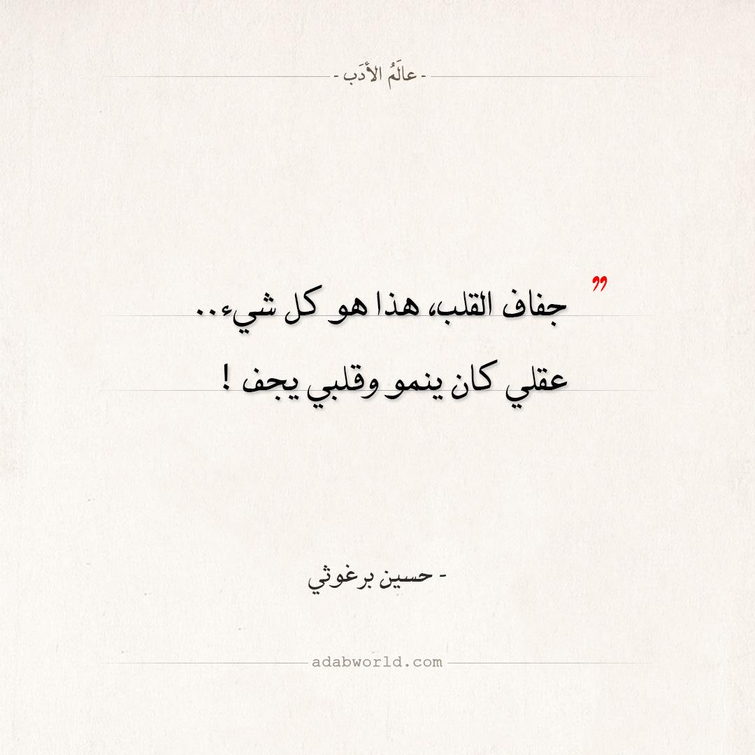اقتباسات حسين برغوثي - جفاف القلب