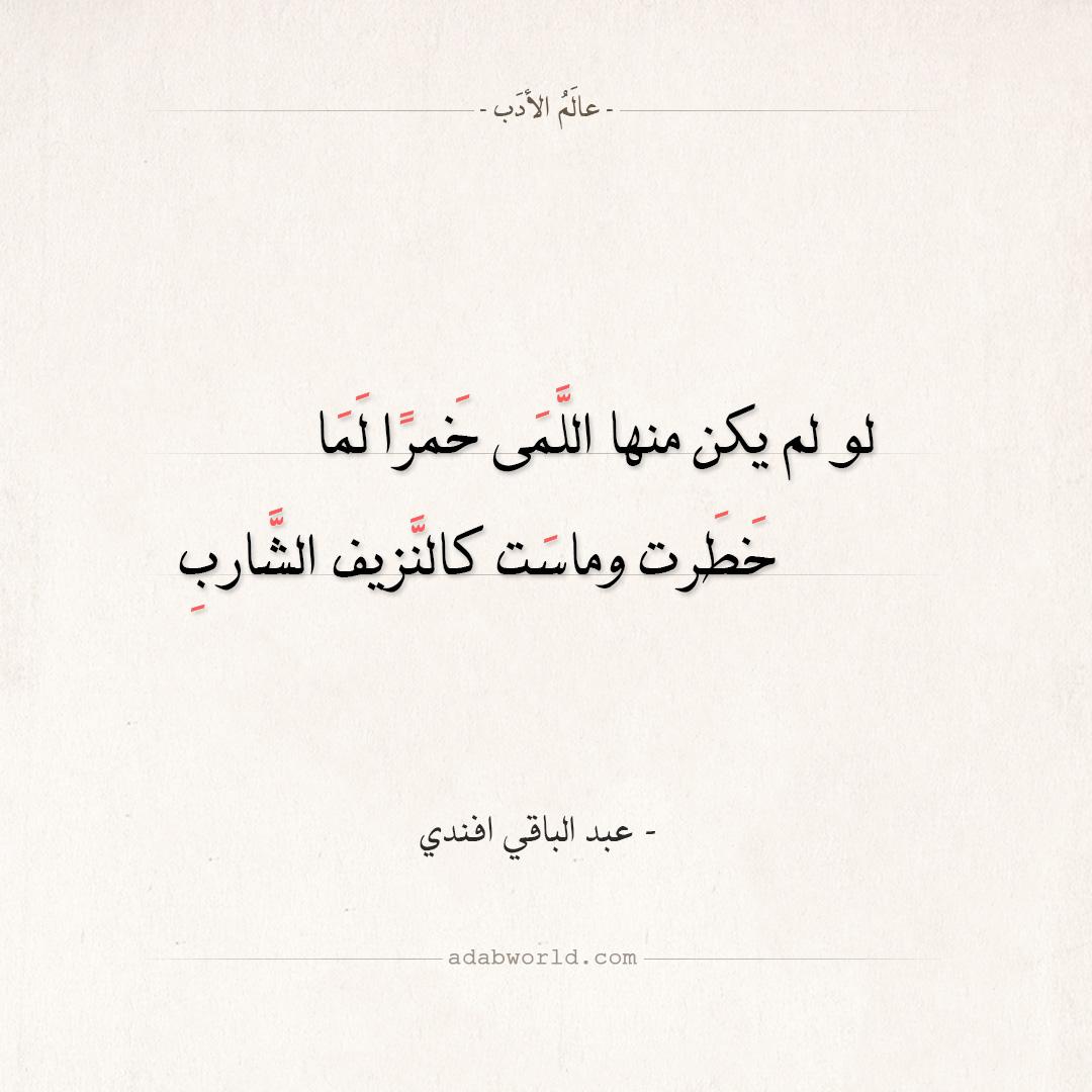 شعر عبد الباقي افندي - لو لم يكن منها اللمى خمرا لما