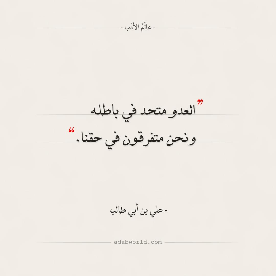أقوال علي بن أبي طالب - العدو متحد في باطله