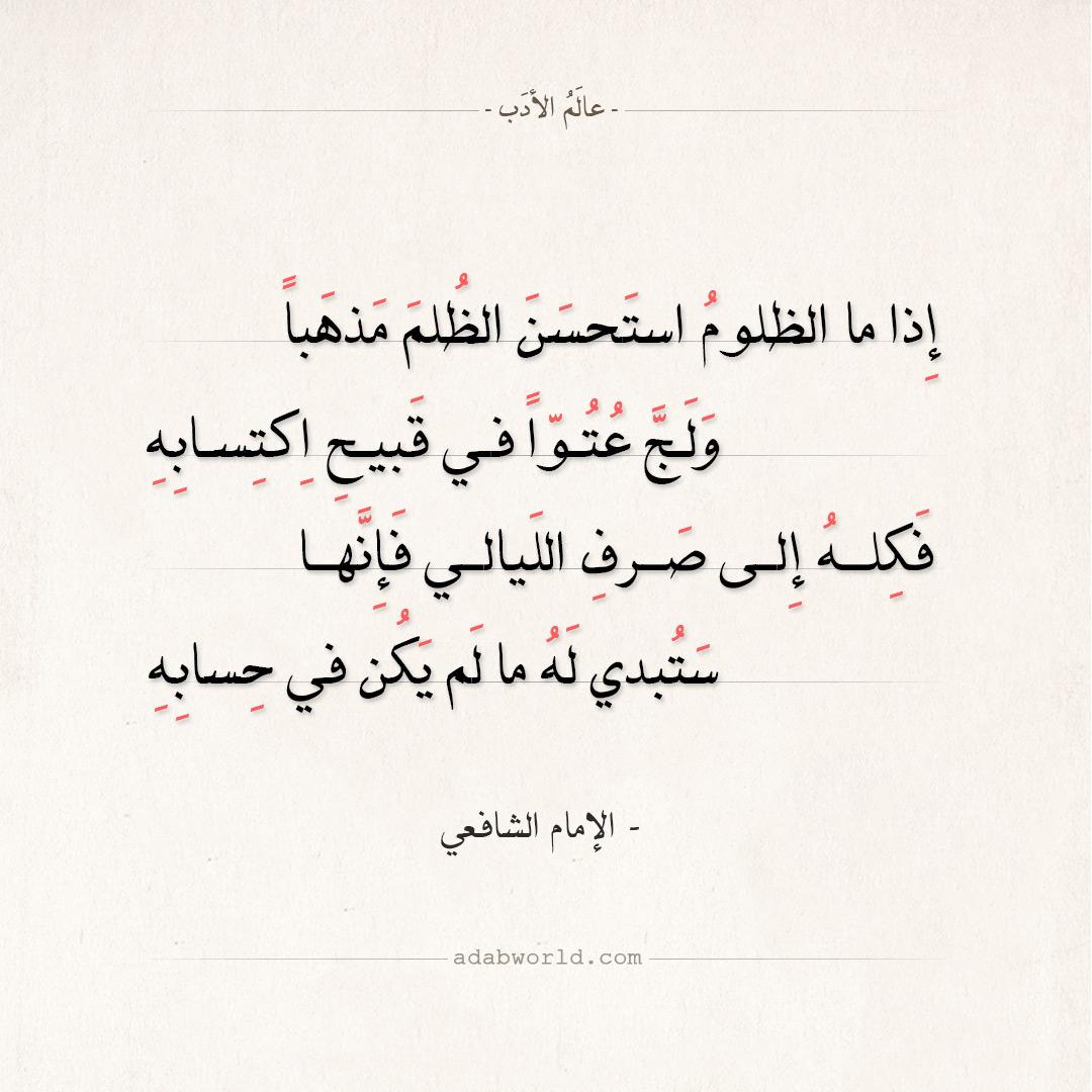 شعر الإمام الشافعي - إذا ما الظلوم استحسن الظلم مذهبا