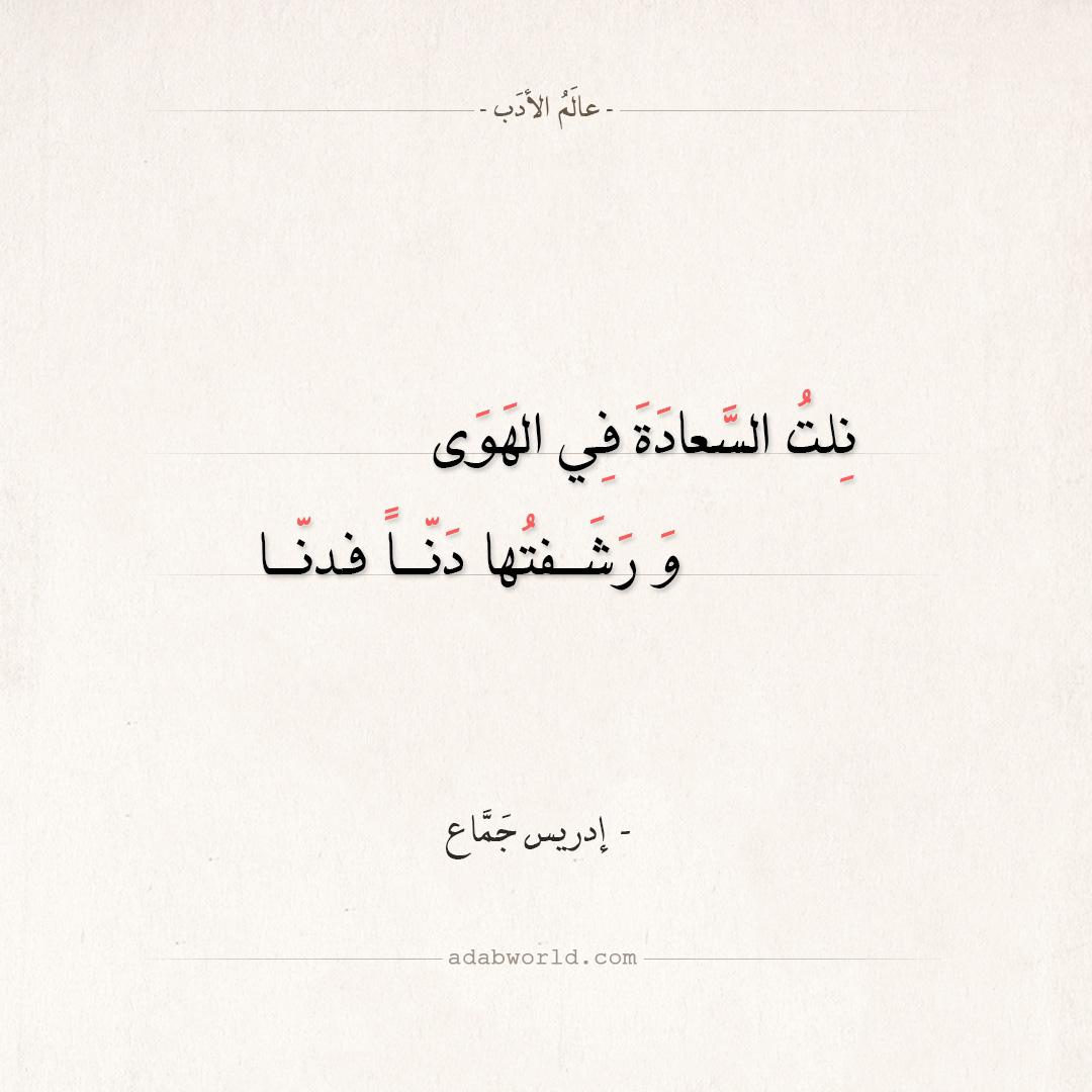شعر إدريس محمد جماع - آنست فيك قداسة