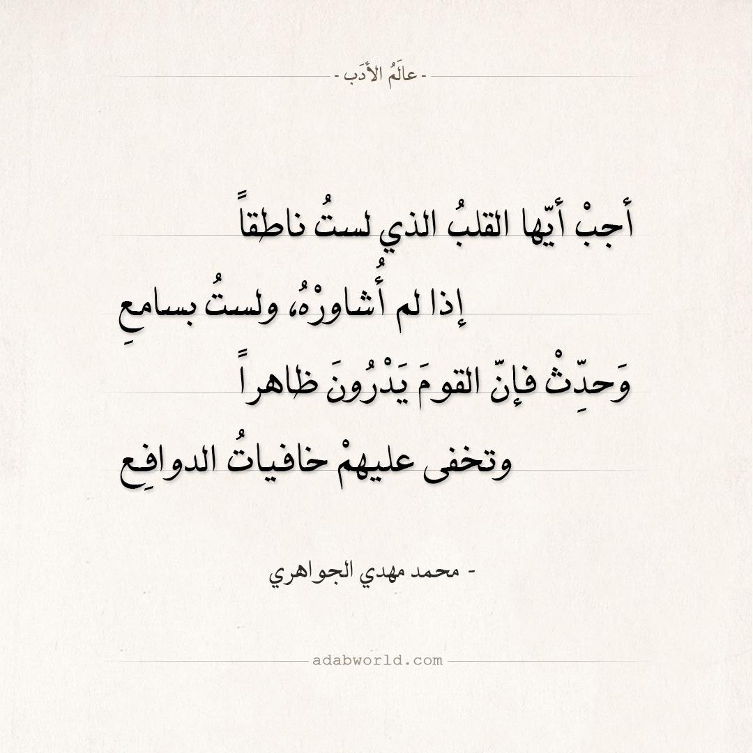 شعر محمد مهدي الجواهري - أجب أيها القلب الذي لست ناطقا