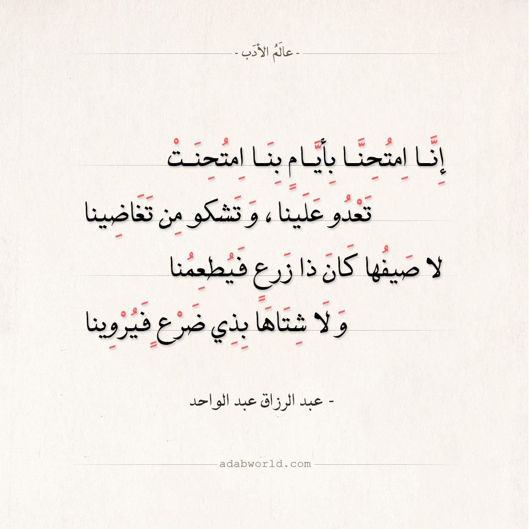 شعر عبد الرزاق عبد الواحد - إنا امتحنا بأيام بنا امتحنت