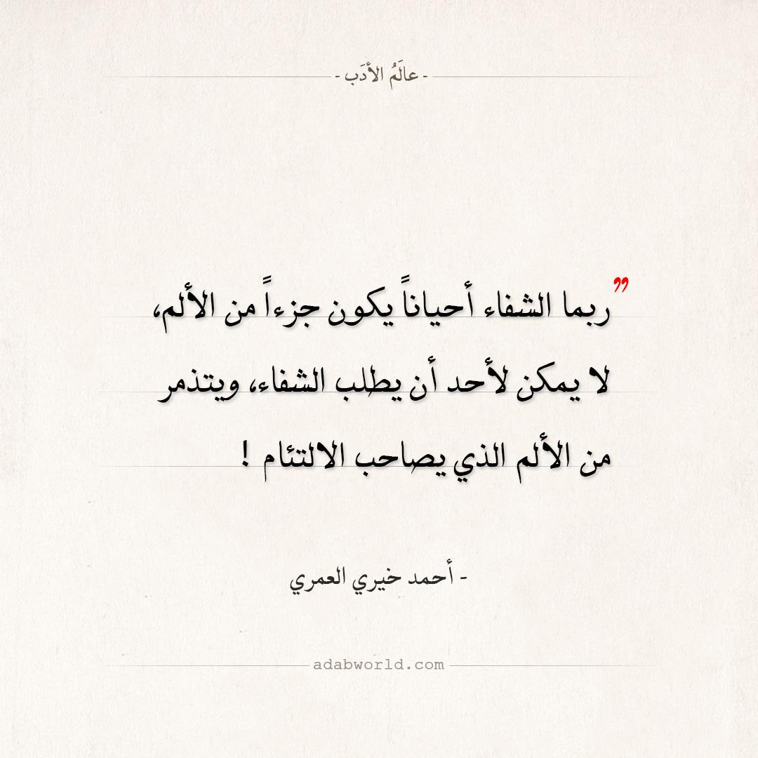 اقتباسات أحمد خيري العمري - الشفاء جزء من الألم