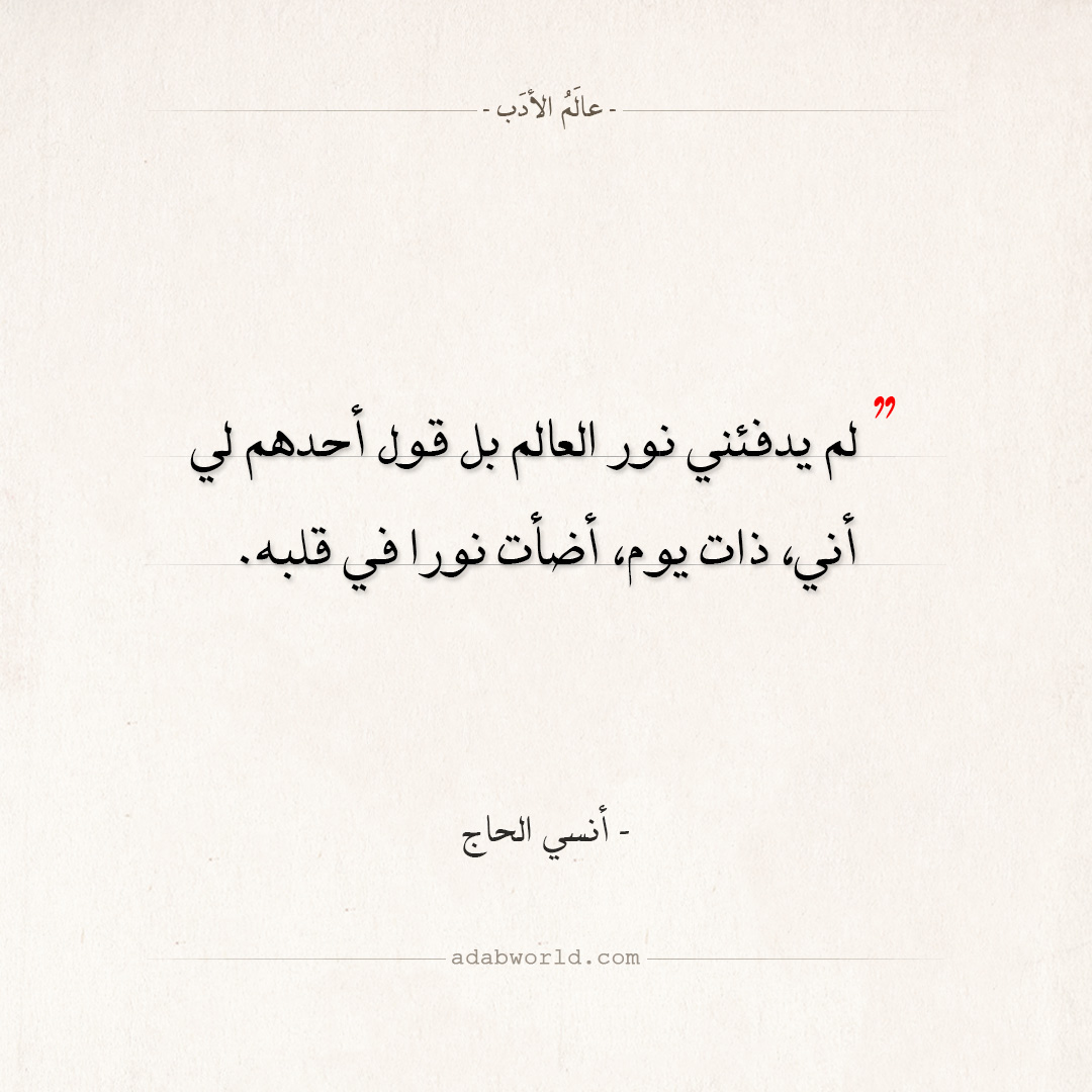 اقتباسات أنسي الحاج - في دفئ الحب