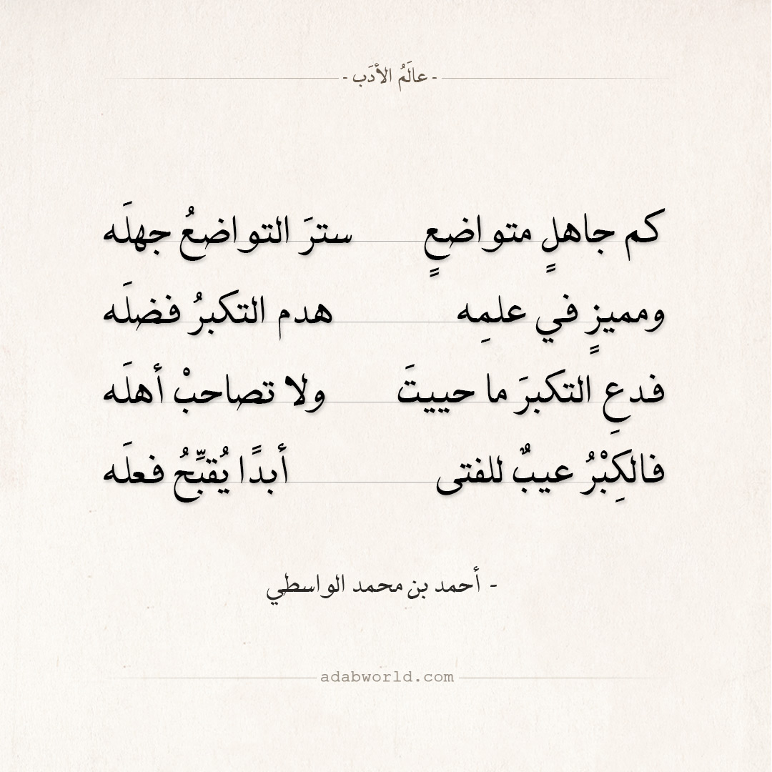 شعر أحمد بن محمد الواسطي - كم جاهل متواضع