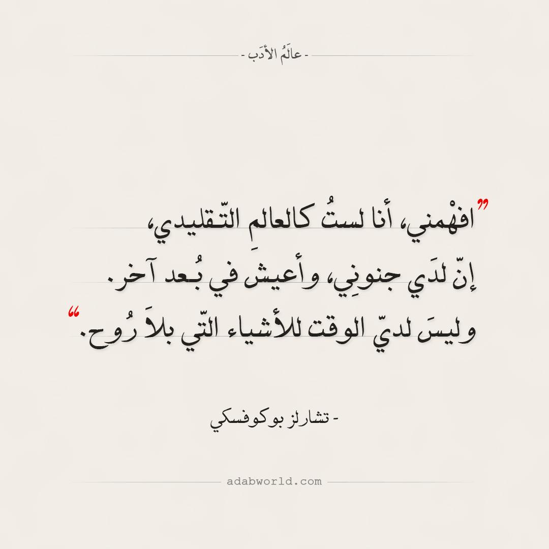 اقتباسات تشارلز بوكوفسكي - افهمني