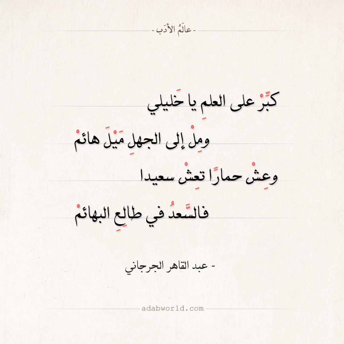 شعر عبد القاهر الجرجاني - فالسعد في طالع البهائم