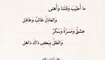 شعر بهاء الدين زهير - ما أطيب وقتنا وأهنى