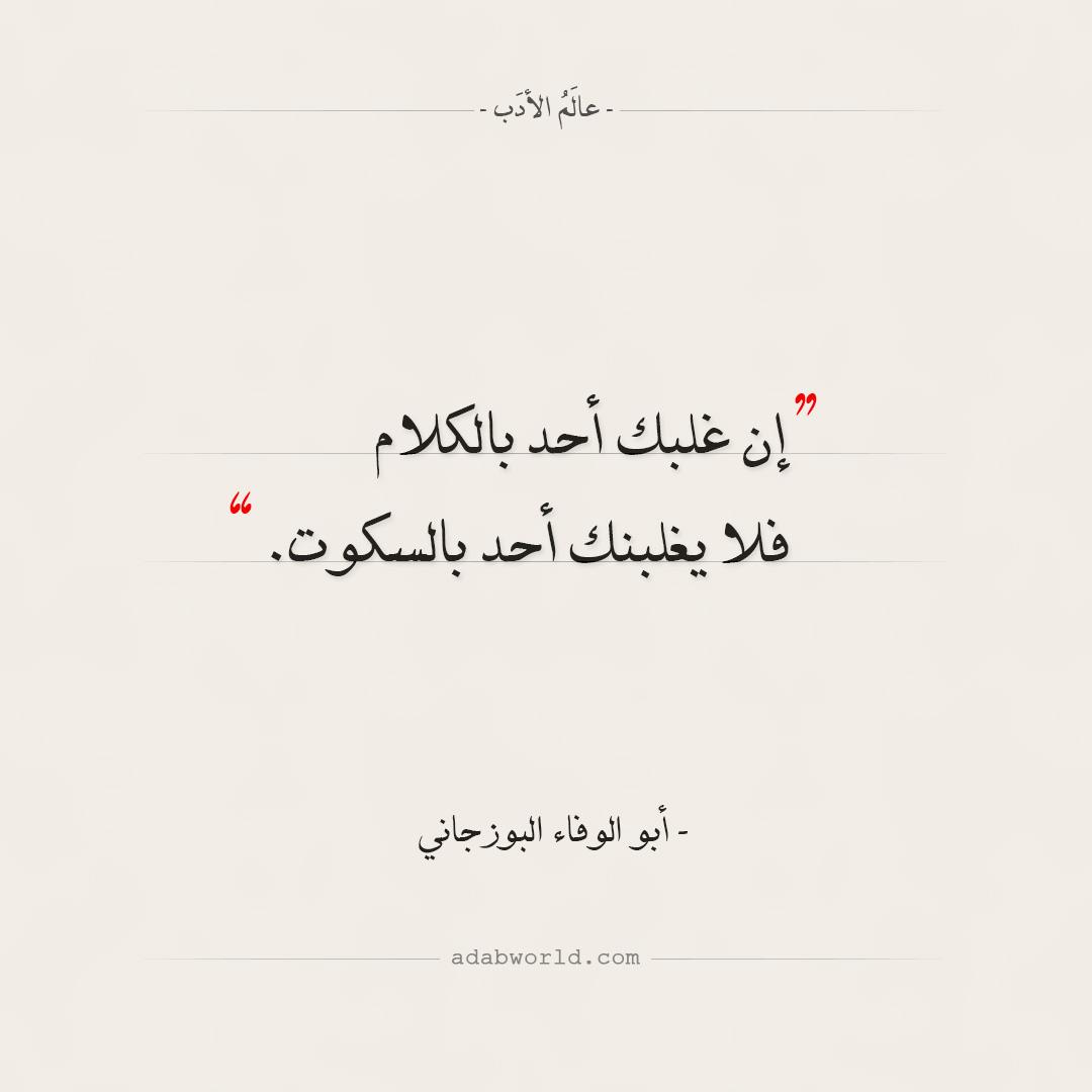 أبو الوفاء البوزجاني - السكوت والكلام
