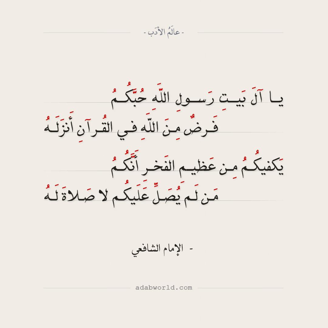 شعر الشافعي - يا آل بيت رسول الله حبكم
