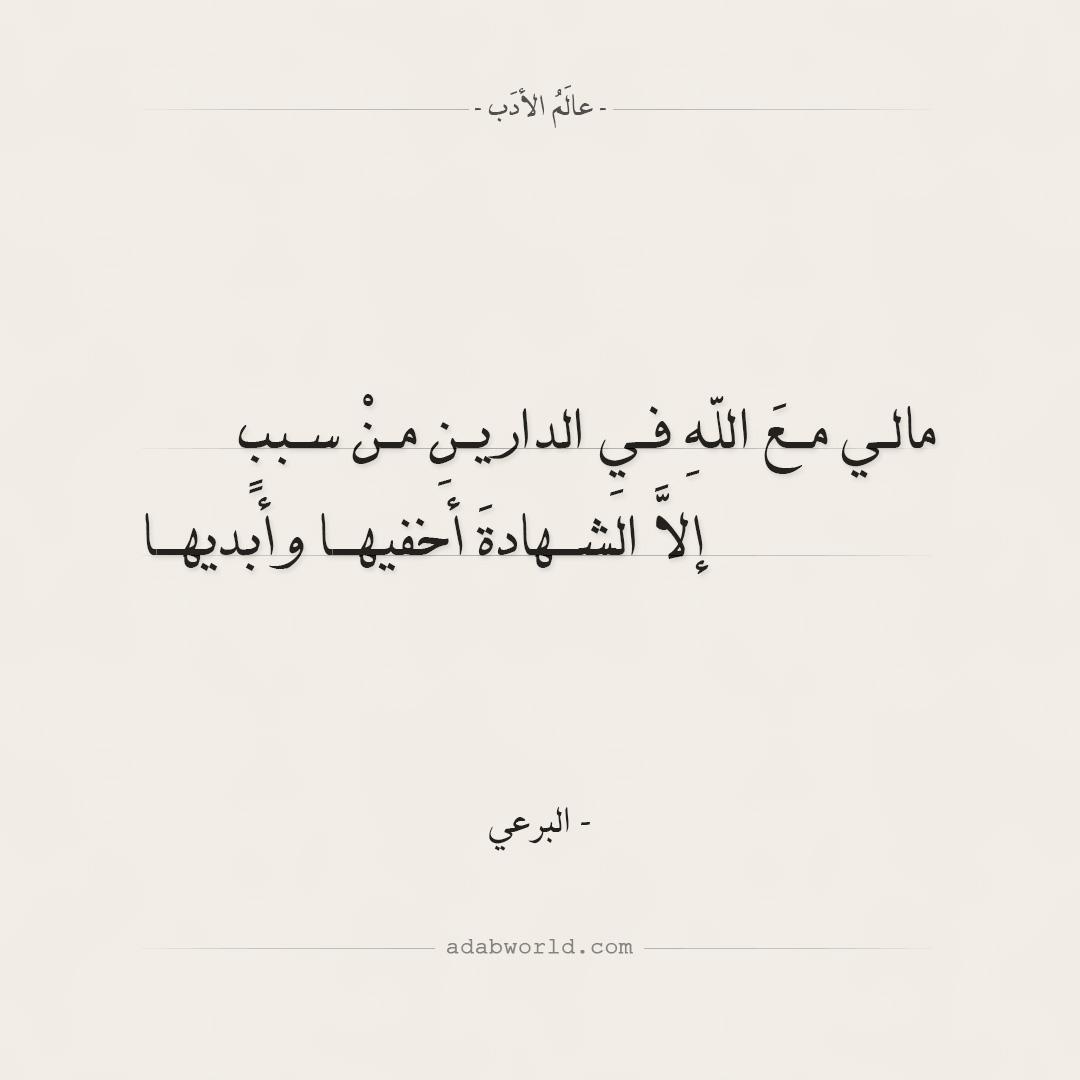 شعر البرعي - مالي مع الله في الدارين من سبب