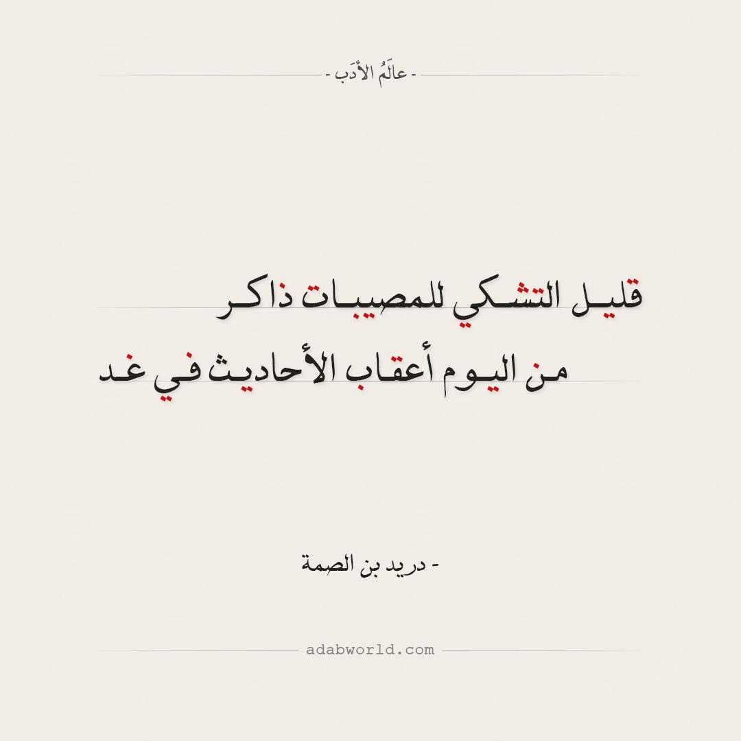 دريد بن الصمة