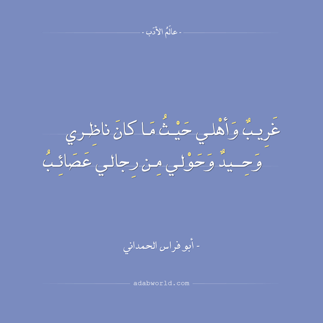 غَرِيبٌ وَأهْلي حَيْثُ مَا كانَ ناظِري - أبو فراس الحمداني