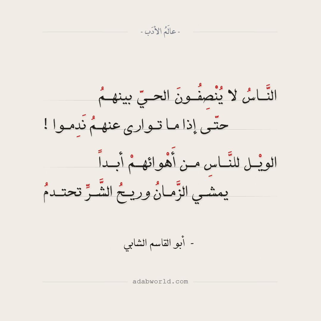 شعر أبو القاسم الشابي - الناس لا ينصفون الحيّ بينهم