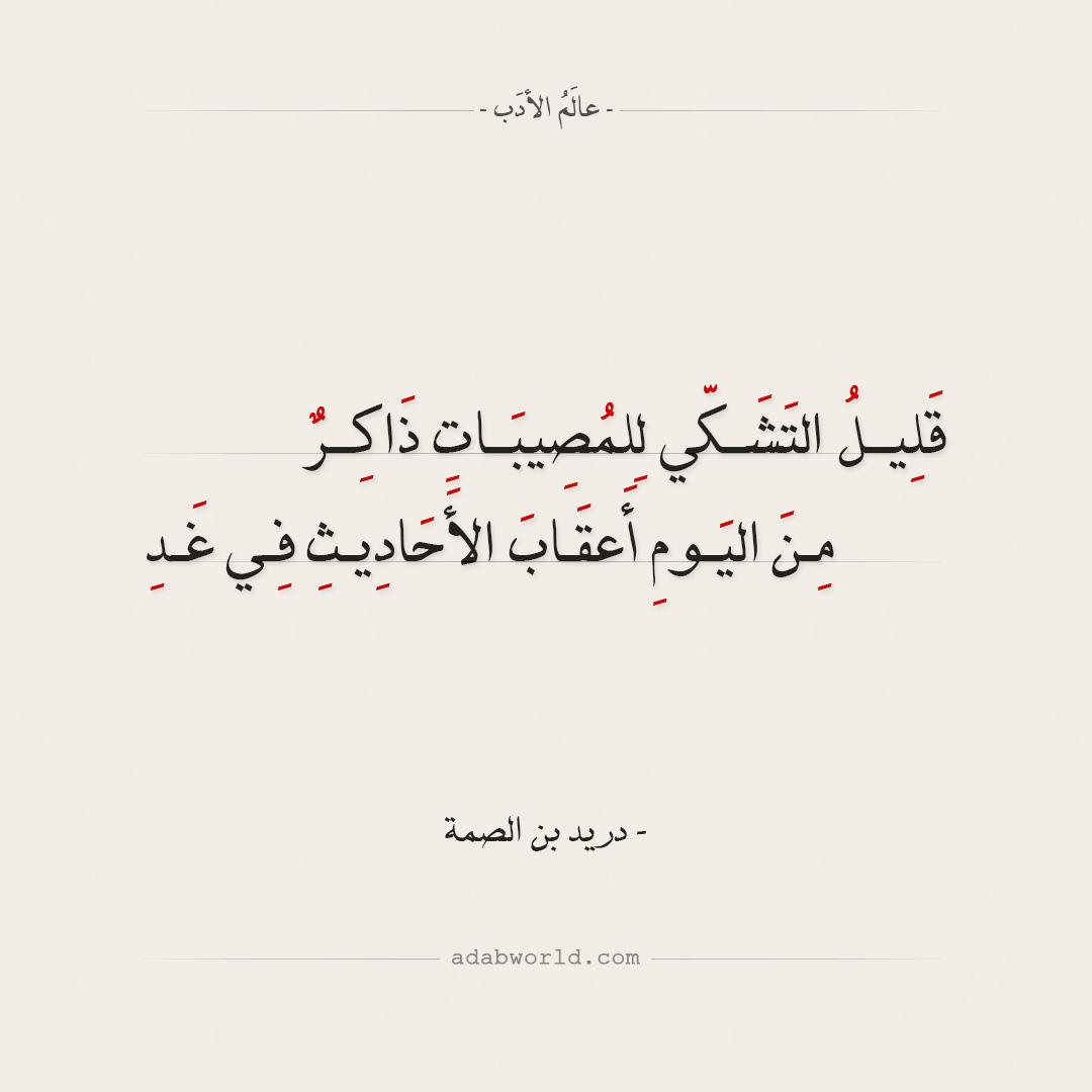 شعر دريد بن الصمة - قليل التشكي للمصيبات