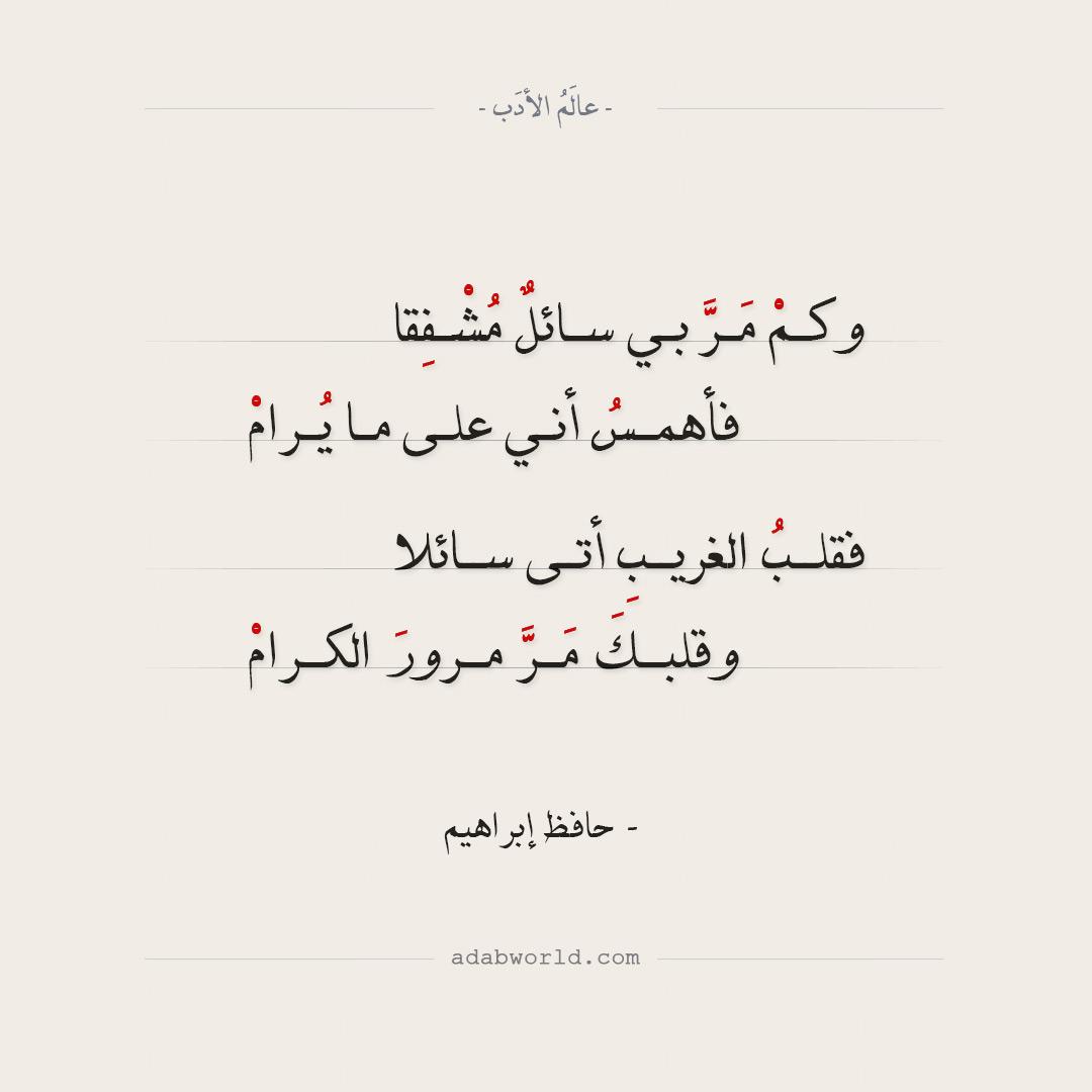 حافظ إبراهيم