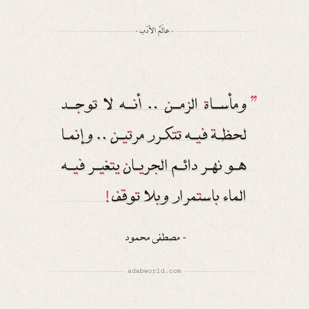 مأساة الزمن - مصطفى محمود