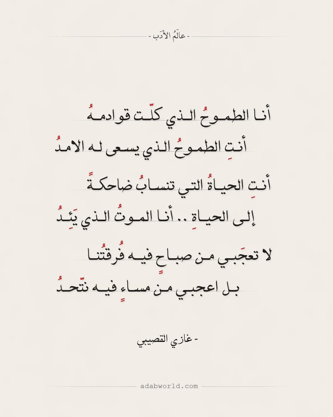 سيدة الاقمار من قصائد غازي القصيبي الرائعة